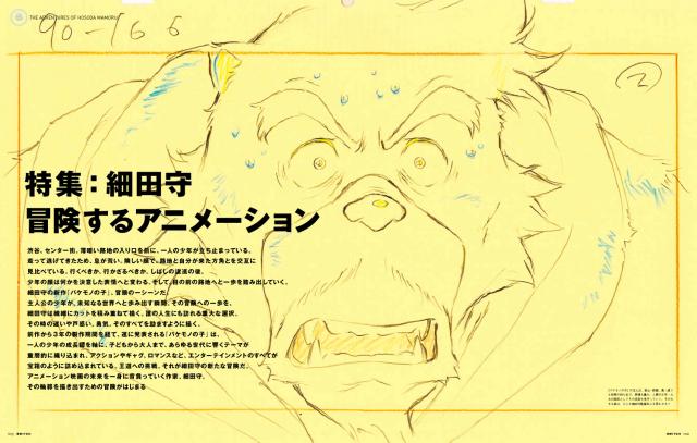 細田守 冒険するアニメーション
