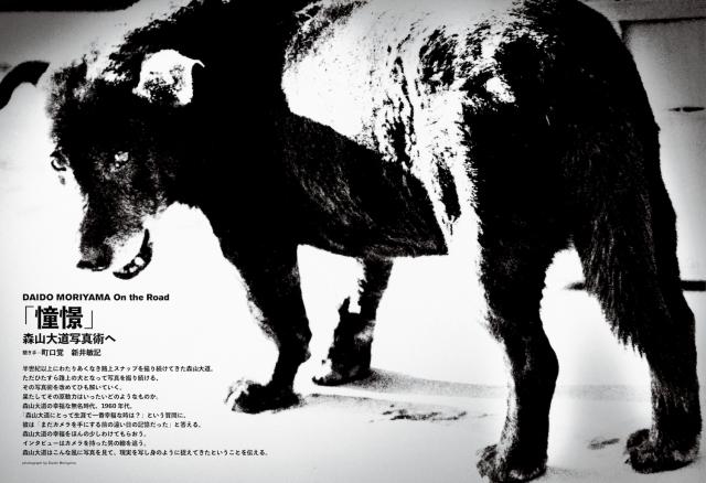 Coyote No.64 特集:森山大道
