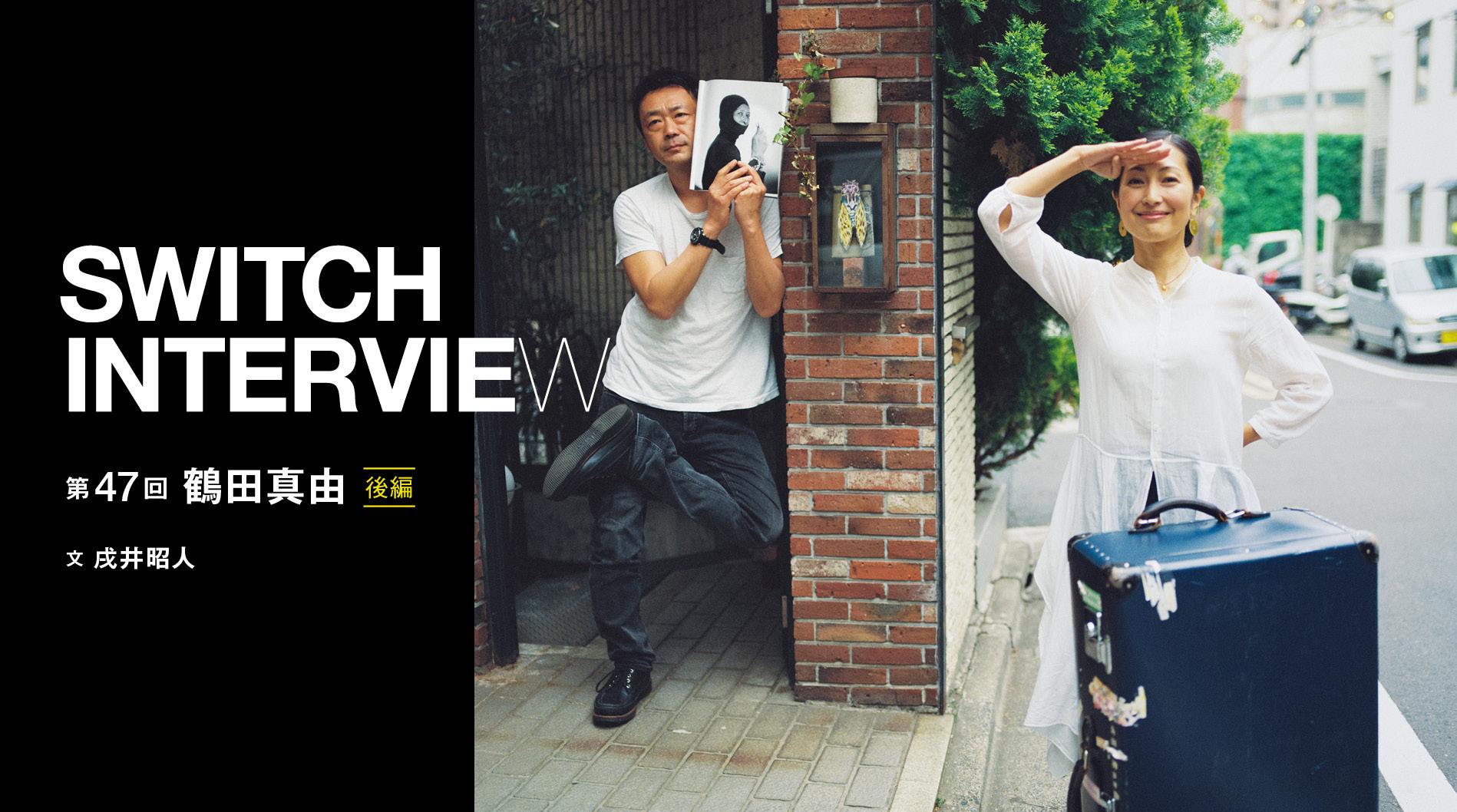 ac4977110378ee SWITCH INTERVIEW ――鶴田真由「この世は、霧に映写された映像みたい」 後編